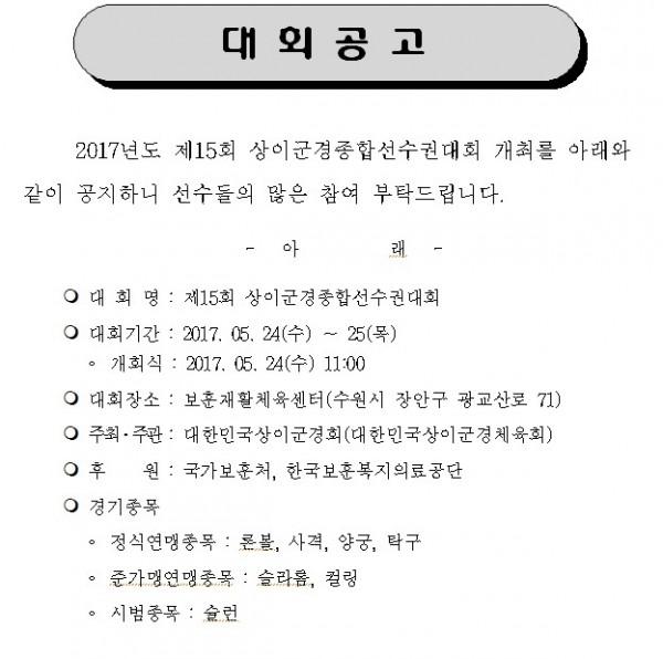 상이군경종합선수권대회 (공지)_001.jpg
